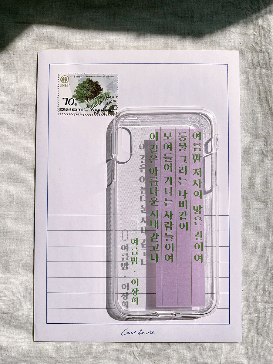 시담 폰케이스 (Korean poetry phonecase)